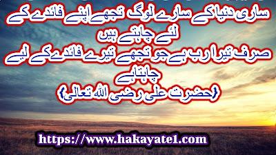 Hazrat Ali Ki Naseehat