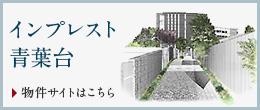 インプレスト青葉台公式サイト