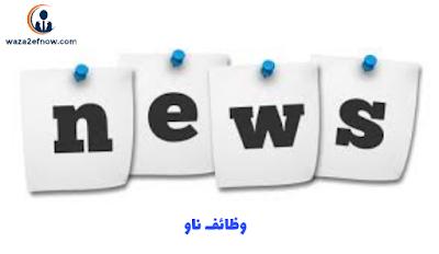 أخبار العمل المجمعة للاسبوع الخامس من شهر مارس 2019