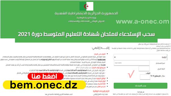 سحب الإستدعاء لامتحان شهادة التعليم المتوسط دورة 2021 bem.onec.dz convocation