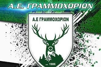 A.E. Γραμμοχωρίων: Τη Δευτέρα ο Αγιασμός της ομάδας για τη νέα σεζόν