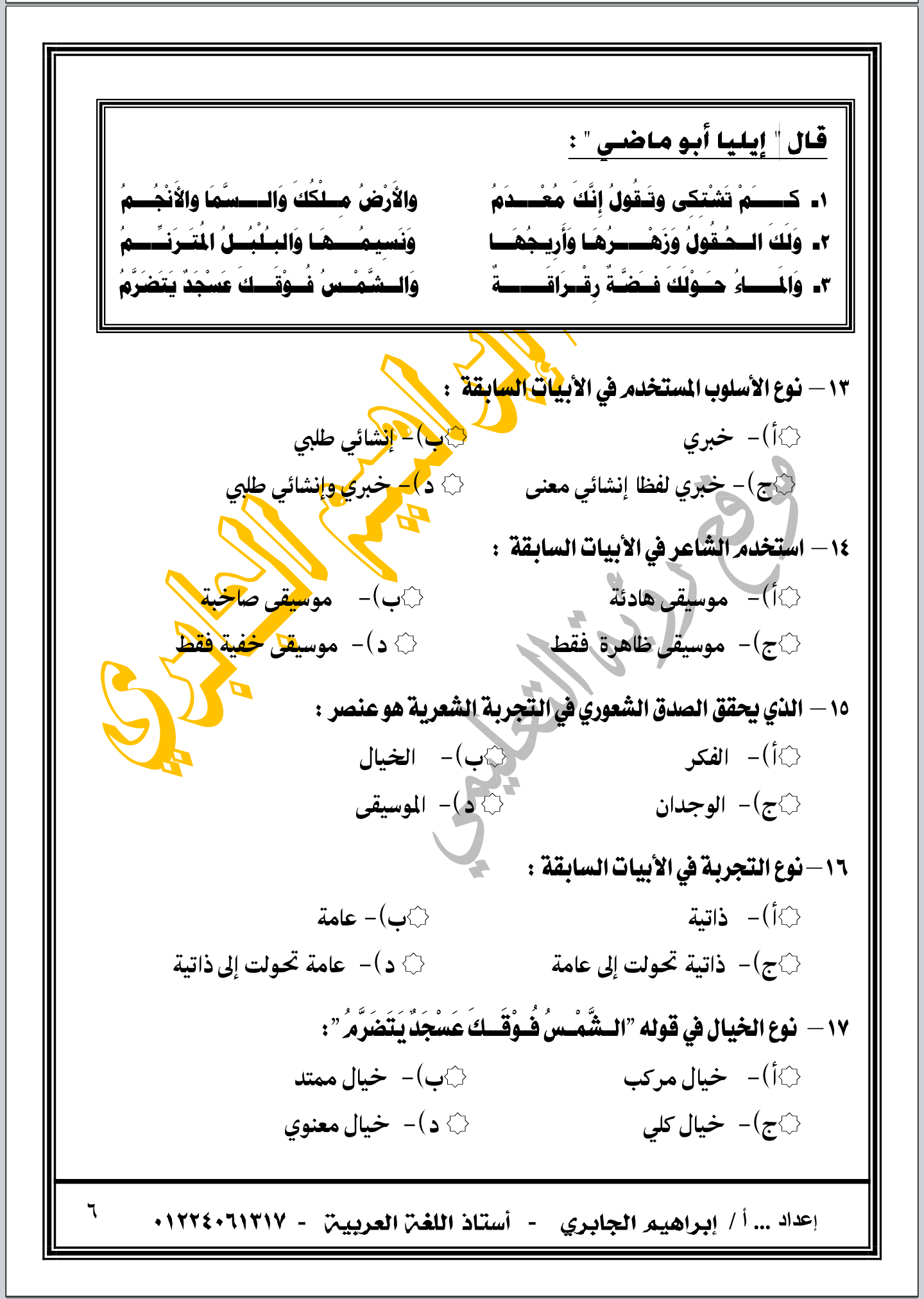امتحان لغة عربية شامل للثانوية العامة نظام جديد 2021.. 70 سؤالا بالإجابات النموذجية Screenshot_%25D9%25A2%25D9%25A0%25D9%25A2%25D9%25A1-%25D9%25A0%25D9%25A4-%25D9%25A1%25D9%25A5-%25D9%25A0%25D9%25A1-%25D9%25A4%25D9%25A1-%25D9%25A1%25D9%25A5-1
