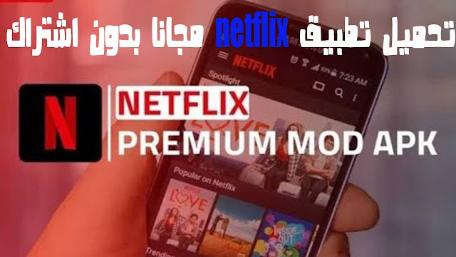 تحميل  تطبيق نتفليكس مجانا مدى الحياة بالترجمة العربية و جميع اللغات - (netflix app)