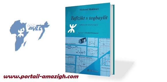 tafizikt s teqbaylit كتاب الفيزياء بالامازيغية