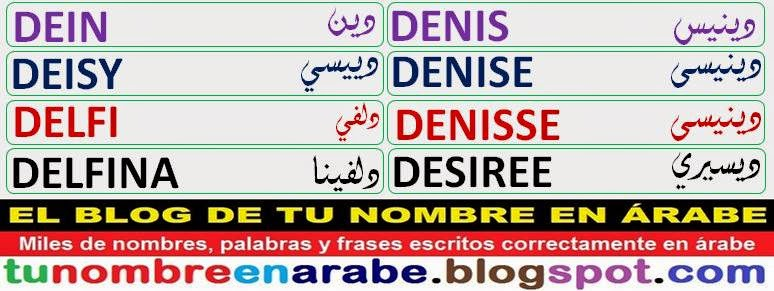 plantillas de nombres en arabe: DENIS DENISE DENISSE DESIREE