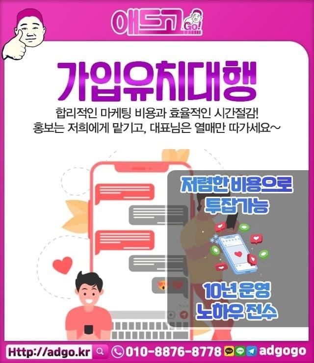 인천부평 사이트홍보