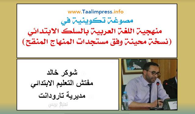 منهجية اللغة العربية بجميع مستويات ابتدائي وفق مستجدات المنهاج المنقح يوليوز 2020