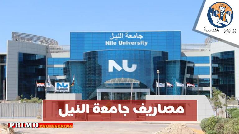 مصاريف جامعة النيل وتنسيق كلياتها والتخصصات والمصروفات الدراسية في مختلف الكليات