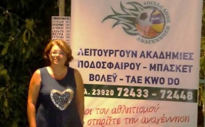 «Εφυγε» η Κατερίνα Συριστατίδου-Πενθεί η Αναγέννηση Νέου Ρυσίου