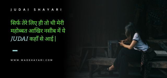 judai ki shayari hindi mein, judai ki poetry
