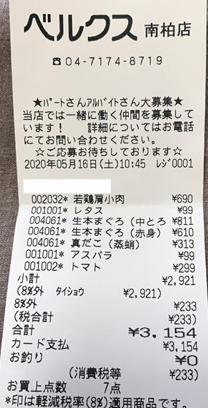 ベルクス 南柏店 2020/5/16 のレシート