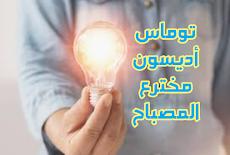 """مخترع الكهرباء """"توماس أديسون"""" Thomas Edison"""