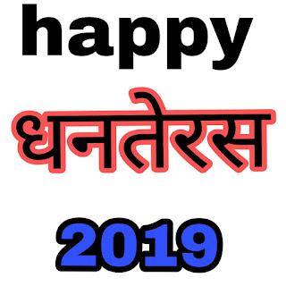 dhanterash 2019,,happy dhanteras,,dhanteras image,,happy dhanteras image,,