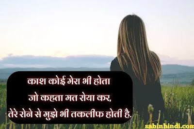 sad but true alone quotes in hindi
