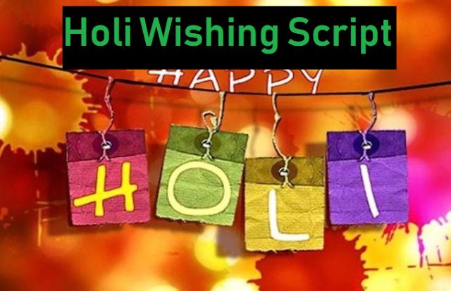 Happy Holi Wishing Script Free Download