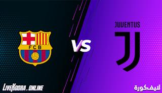 مشاهدة مباراة برشلونة ويوفنتوس بث مباشر بتاريخ 08-12-2020 دوري أبطال أوروبا