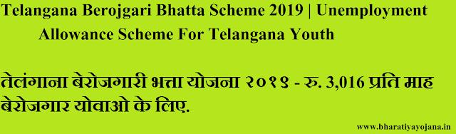 Telangana Berojgari Bhatta Scheme 2019, Berojgari bhatta, telangana jobs,telangana employment allowance scheme,2019 scheme,sarkari yojana,government scheme,latest yojana