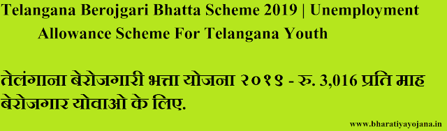 Telangana Berojgari Bhatta Scheme 2019 | Unemployment Allowance Scheme For Telangana Youth