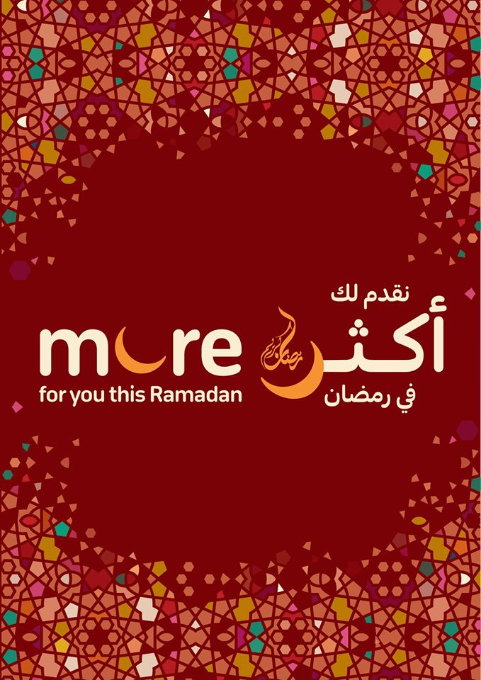 عروض كارفور السعودية اليوم 8 ابريل حتى 14 ابريل 2020 عروض اكثر فى رمضان