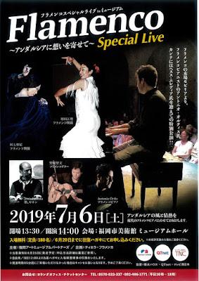 Flamenco Special Live