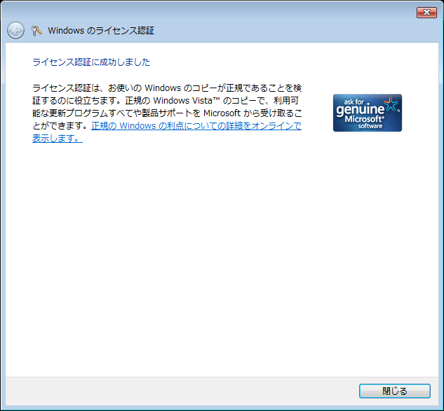 Activation of Windows Vista