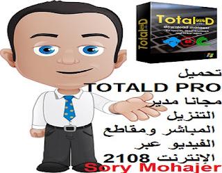 تحميل TOTALD PRO مجانا مدير التنزيل المباشر ومقاطع الفيديو عبر الإنترنت 2108