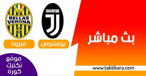 مشاهدة مباراة يوفنتوس وهيلاس فيرونا بث مباشر 21-09-2019 الكالتشيو
