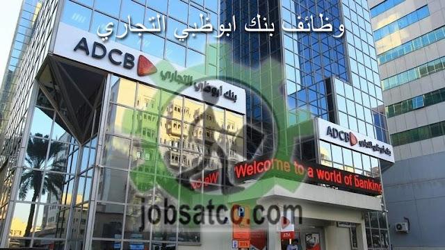 وظائف-بنك-ابوظبي-التجاري