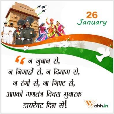 Happy-Republic-Day-Shayari-In-Hindi