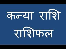 कन्या राशिफल 2017 - Kanya Rashifal 2017 in Hindi
