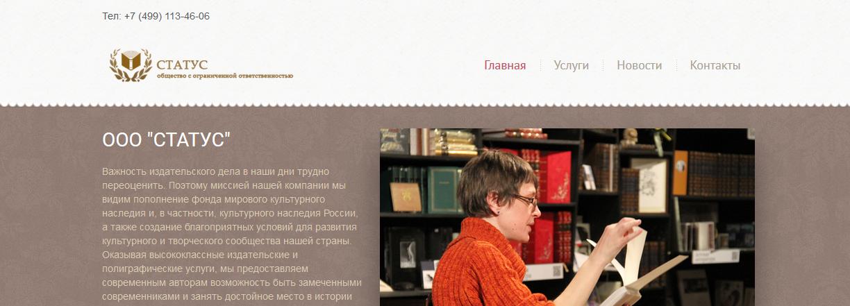 """ООО """"СТАТУС"""" status-book.info – отзывы, лохотрон! Мошенники"""