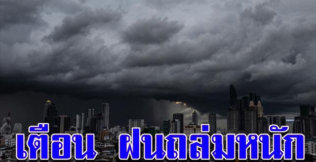 กรมอุตุฯ เตือนระวังอันตรายจากฝนฟ้าคะนอง