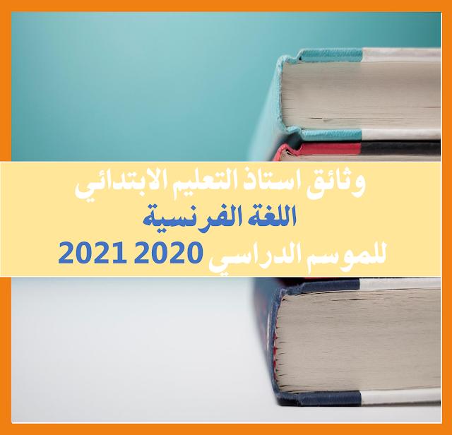 وثائق استاذ التعليم الابتدائي  اللغة الفرنسية  للموسم الدراسي 2020 2021