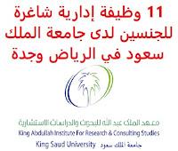 11 وظيفة إدارية شاغرة للجنسين لدى جامعة الملك سعود في الرياض وجدة تعلن جامعة الملك سعود, عن توفر 11 وظيفة إدارية شاغرة للجنسين لحملة الدبلوم والبكالوريوس والماجستير، للعمل في المبادرات والمشاريع التي ينفذها معهد الملك عبدالله للبحوث والدراسات للجهات المستفيدة منها, للعمل لديه في الرياض وجدة وذلك للوظائف التالية: أولاً: وظائف الرياض (القسم الأول): 1- محاسب المؤهل العلمي: بكالوريوس محاسبة الخبرة: أربع سنوات على الأقل من العمل في مجال المحاسبة 2- أخصائي ضريبة مضافة المؤهل العلمي: بكالوريوس محاسبة الخبرة: سنتان على الأقل من العمل, وشهادة أخصائي ضريبة من الهيئة السعودية للمحاسبين القانونيين 3- سكرتير المؤهل العلمي: دبلوم سكرتاريا الخبرة: ثلاث سنوات على الأقل من العمل في المساندة الإدارية للتـقـدم لأيٍّ من الـوظـائـف أعـلاه في الرياض (القسم الأول) اضـغـط عـلـى الـرابـط هنـا ثانياً: وظائف الرياض (القسم الثاني): 1- سكرتير تنفيذي المؤهل العلمي: بكالوريوس إدارة أعمال مع خبرة لا تقل عن سنتين في المساندة الإدارية 2- أخصائي تقنية معلومات المؤهل العلمي: بكالوريوس تقنية معلومات الخبرة: ثلاث سنوات على الأقل من العمل في مجال تقنية المعلومات 3- منسق فعاليات المؤهل العلمي: دبلوم إدارة ترفيه أو ما يعادله الخبرة: سنة واحدة على الأقل من العمل في مجال مشابه 4- نائب مدير عام الإسناد الرياضي المؤهل العلمي: ماجستير إدارة أعمال الخبرة: ست سنوات على الأقل من العمل في مجال مشابه 5- مسؤول علاقات عامة المؤهل العلمي: بكالوريوس إعلام أو ما يعادله الخبرة: سنتان على الأقل من العمل في مجال مشابه 6- مساعد إداري المؤهل العلمي: بكالوريوس كحد أدنى (لا يشترط تخصص محدد) الخبرة: سنتان على الأقل من العمل في المساندة الإدارية للتـقـدم لأيٍّ من الـوظـائـف أعـلاه في الرياض (القسم الثاني) اضـغـط عـلـى الـرابـط هنـا ثالثاً: وظائف جدة: 1- خبير تخطيط استراتيجي المؤهل العلمي: بكالوريوس (لا يشترط تخصص محدد) الخبرة: أربع سنوات على الأقل من العمل في مجال التخطيط الاستراتيجي 2- خبير إدارة مشاريع المؤهل العلمي: بكالوريوس (لا يشترط تخصص محدد) الخبرة: أربع سنوات على الأقل من العمل في مجال إدارة المشاريع للتـقـدم لأيٍّ من الـوظـائـف أعـلاه في جدة اضـغـط عـلـى الـرابـط هنـا       اشترك الآن في قناتنا على تليجرام        شاهد أ