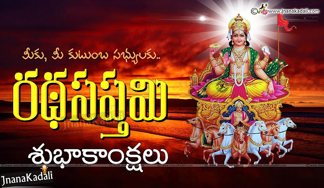 Ratha Saptami Wishes Quotes in Telugu, Sun God Hd Wallpapers, Ratha Saptami Story in Telugu, Ratha saptami Stotram in Telugu, Ratha Saptami Snana Mantra in Telugu, Telugu Ratha Saptami Quotes Messages, Significance and Importance of Ratha Saptami in Telugu,Best Rathasaptami 2017 Telugu Greetings, Best Ratha Sapthami 2017 messages, Nice top Telugu Ratha Sapthami Greetings wallpapers, Happy Rathasaptami 2017 telugu Greetings for friends, Beautiful Telugu Ratha sapthami Greetings wallpapers for relatives wellwishers,