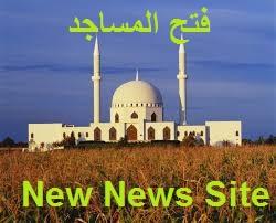 فتح المساجد |  حقيقة خبر فتح المساجد في مصر  !