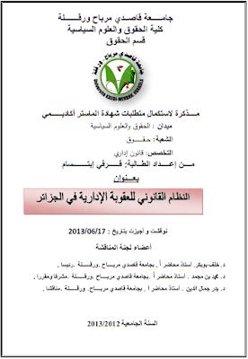 مذكرة ماستر: النظام القانوني للعقوبة الإدارية في الجزائر PDF