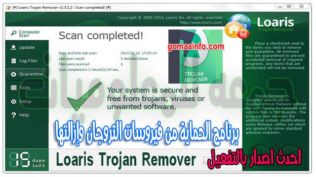 تحميل برنامج الحماية من فيروسات التروجان وإزالتها | Loaris Trojan Remover 3.1.25.1470