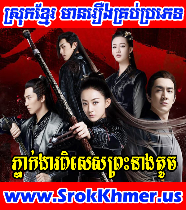 Phneakngear Pises Preah Neang Toch 58 END | Princess Agents (2017) | Khmer Movie | Movie Khmer | Chinese Drama