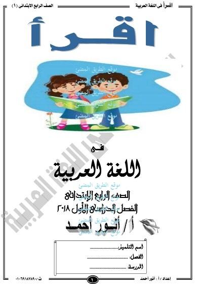 مذكرة اللغة العربية  للصف الرابع الترم الاول , مذكرة اقرأ للاستاذ انور احمد