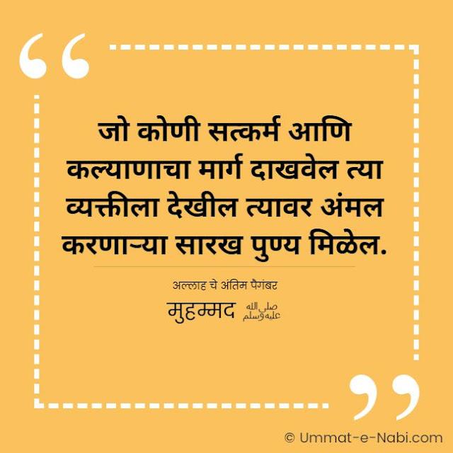 जो कोणी सत्कर्म आणि कल्याणाचा मार्ग दाखवेल त्या व्यक्तीला देखील त्यावर अंमल करणाऱ्या सारख पुण्य मिळेल. [अल्लाह चे अंतिम पैगंबर मुहम्मद ﷺ] इस्लामिक कोट्स मराठी मधे | Islamic Quotes in Marathi by Ummat-e-Nabi.com