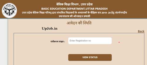 UP Inter district Teacher transfer 2020 Online Form, News, List Check Application Status