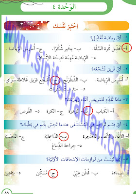 8. Sınıf Arapça Meb Yayınları Ders Kitabı Cevapları Sayfa 89