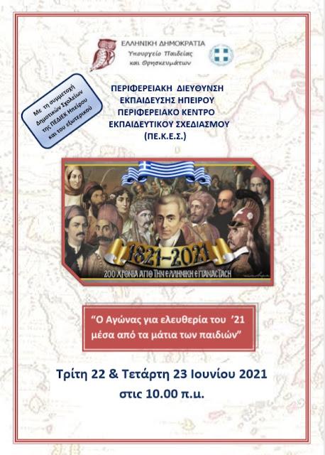 «Πρόσκληση συμμετοχής σε διαδικτυακή διημερίδα για την παρουσίαση των δράσεων των Δημοτικών Σχολείων «Ο αγώνας για την ελευθερία του ΄21 μέσα από τα μάτια των παιδιών», στην επετειακή εκδήλωση «1821-2021: Μνήμη, διάρκεια, βιώσιμο μέλλον» (22-23/6/2021)