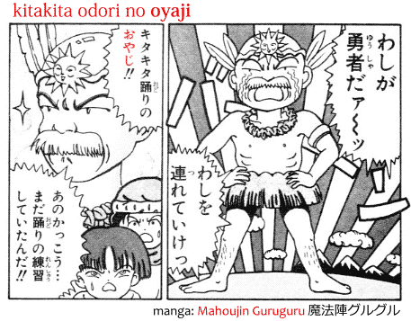 Kitakita oyaji from the manga Mahoujin Guruguru 魔方陣グルグル