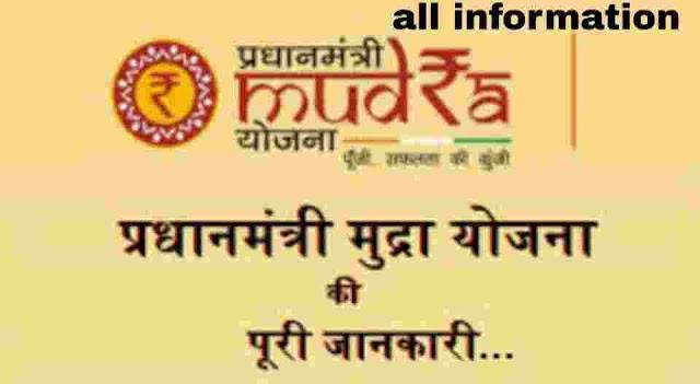 मुद्रा योजना में 20 लाख तक का लोन कैसे प्राप्त करें । Apply For PM Mudra Yojana Full information