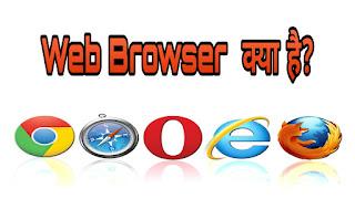 वेब ब्राउज़र क्या है इन हिंदी