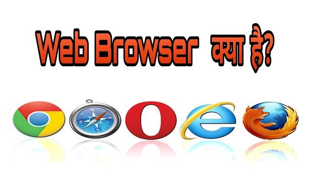 वेब ब्राउज़र क्या है इन हिंदी?