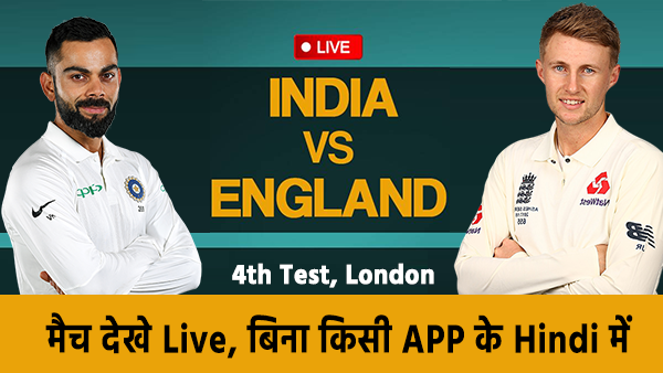 India vs England 2021 Watch Free 5th Test Match