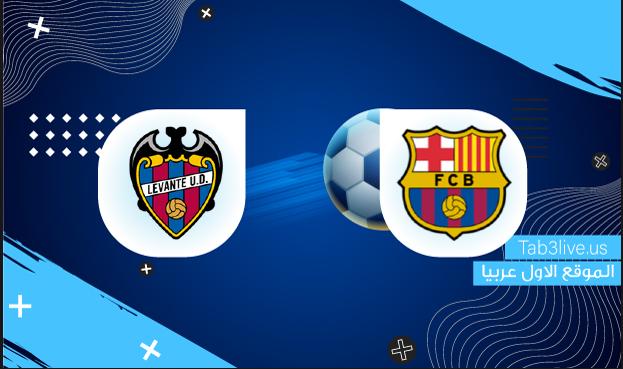 مشاهدة مباراة برشلونة وليفانتي بث مباشر اليوم 2021/09/26 الدوري الاسباني
